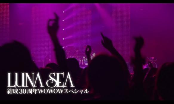 LUNA SEA 結成30周年WOWOWスペシャル/7/20-7/21放送 プロモーション映像