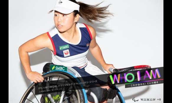 8月シーズン4スタート!パラリンピック・ドキュメンタリーシリーズ WHO I AM 上地結衣(日本/車いすテニス)