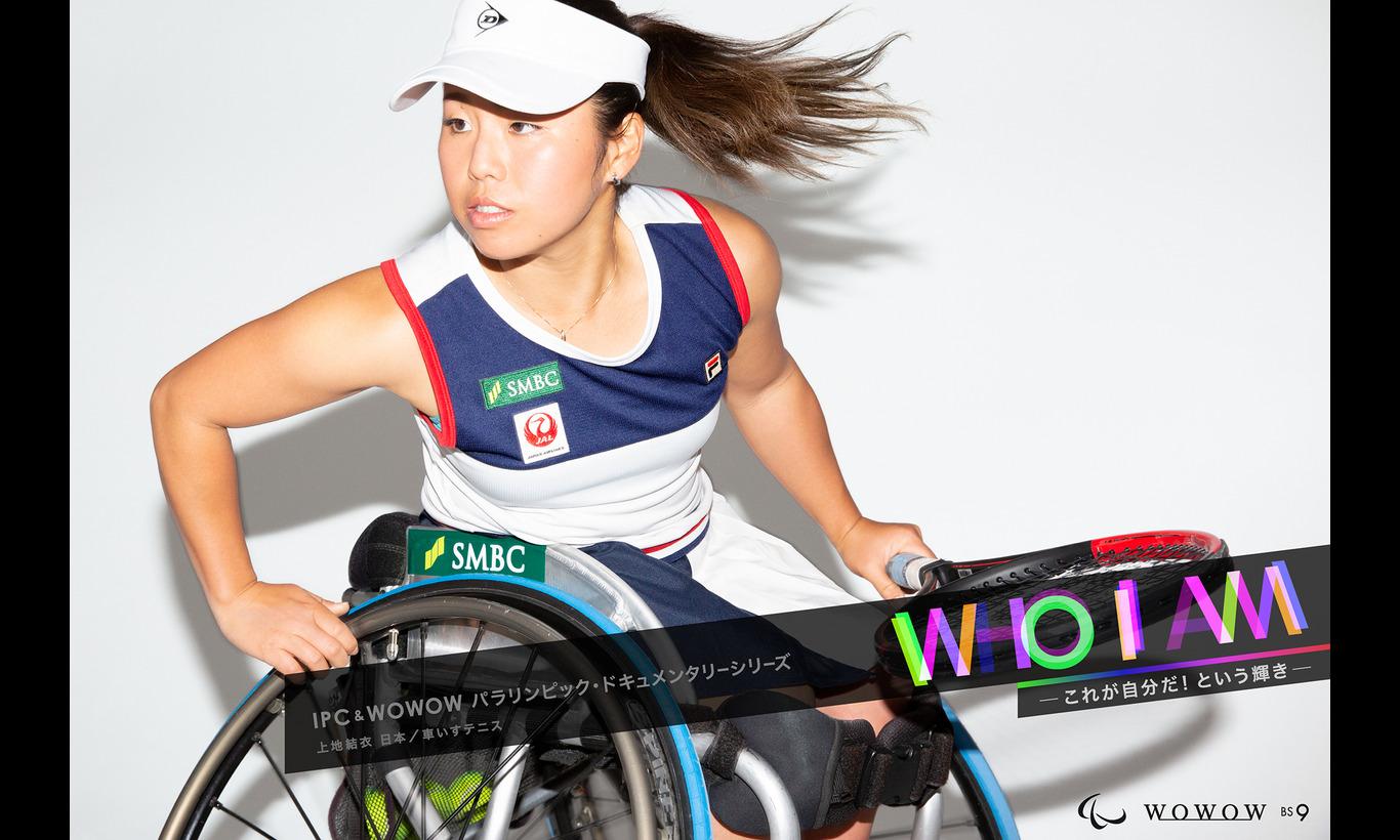8月シーズン4スタート!パラリンピック・ドキュメンタリーシリーズ WHO I AM