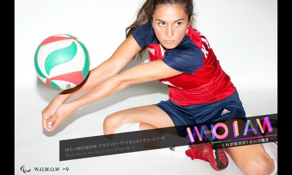 8月シーズン4スタート!パラリンピック・ドキュメンタリーシリーズ WHO I AM カレオ・カナヘレ(アメリカ/シッティングバレーボール)
