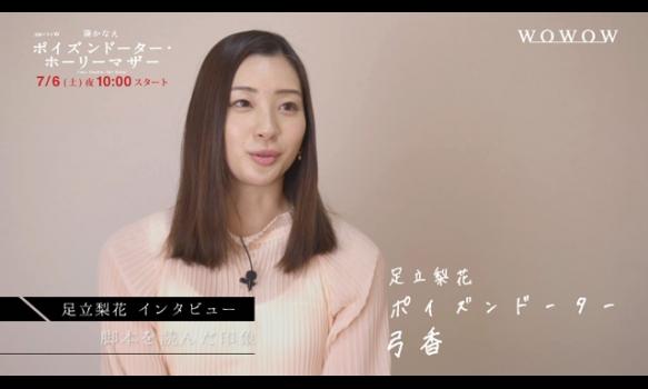 連続ドラマW 湊かなえ ポイズンドーター・ホーリーマザー/弓香役/足立梨花 インタビュー