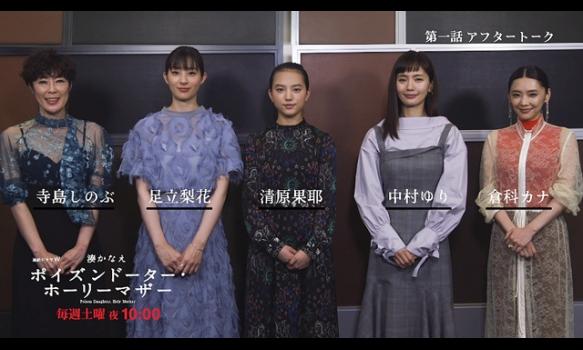 連続ドラマW 湊かなえ ポイズンドーター・ホーリーマザー/今後の見どころ