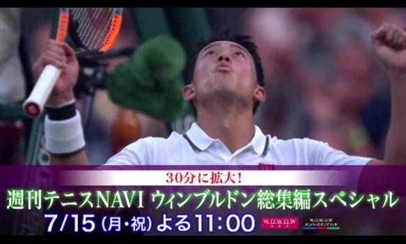【週刊テニスNAVI #12】プロモーション映像