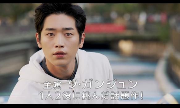 ソ・ガンジュン主演「キミはロボット」/プロモーション映像(30秒)
