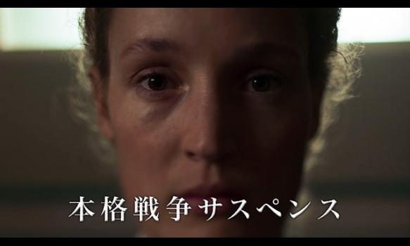Uボート ザ・シリーズ 深海の狼/プロモーション映像(30秒)
