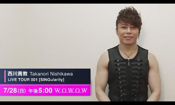西川貴教 Takanori Nishikawa LIVE TOUR 001 [SINGularity]/本人コメント映像