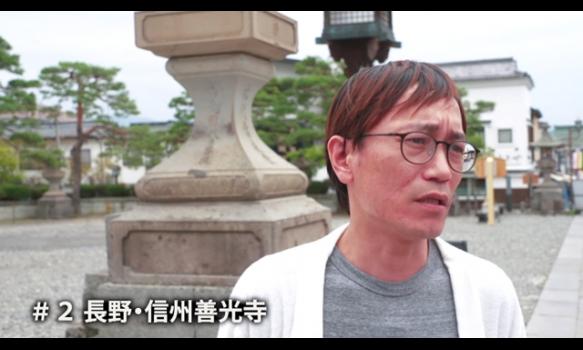 #2 長野・信州善光寺/プロモーション映像(30秒)