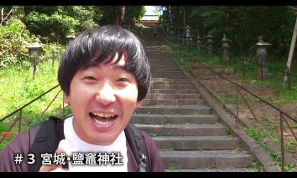 #3 宮城・鹽竈神社(しおがまじんじゃ)/プロモーション映像(30秒)