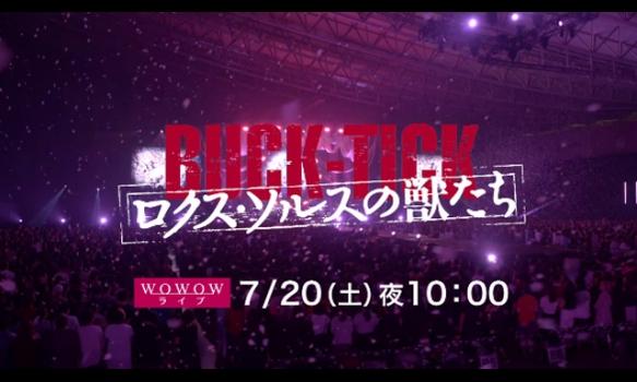 BUCK-TICK Live 2019「ロクス・ソルスの獣たち」ライブダイジェスト