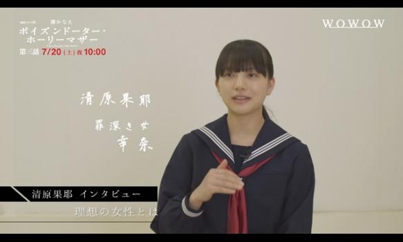 連続ドラマW 湊かなえ ポイズンドーター・ホーリーマザー/幸奈役/清原果耶 インタビュー