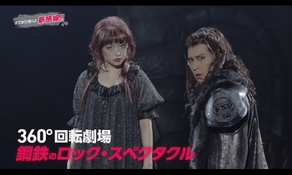劇団☆新感線『メタルマクベス』disc2/番組プロモーション映像