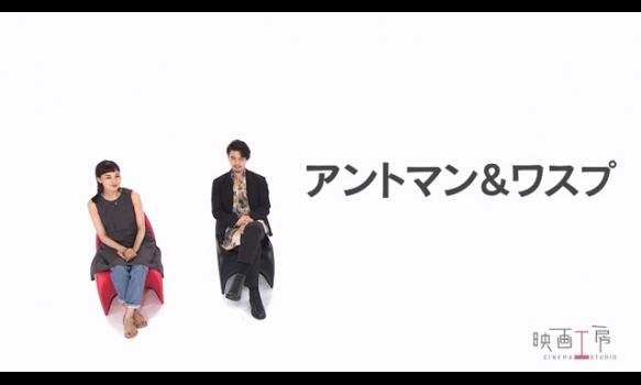 【放送本編/#395「アントマン&ワスプ」ほか】斎藤工×板谷由夏 映画工房