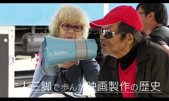 ノンフィクションW 大林宣彦&恭子の成城物語 ~夫婦で歩んだ60年の映画作り~/番組宣伝映像