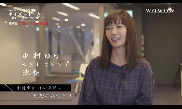 連続ドラマW 湊かなえ ポイズンドーター・ホーリーマザー/涼香役/中村ゆり インタビュー