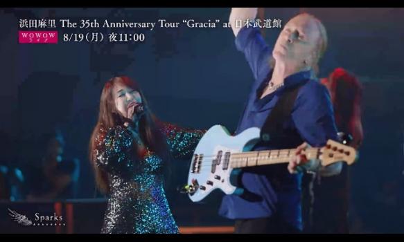 """浜田麻里 The 35th Anniversary Tour """"Gracia"""" at 日本武道館/ライブダイジェスト"""