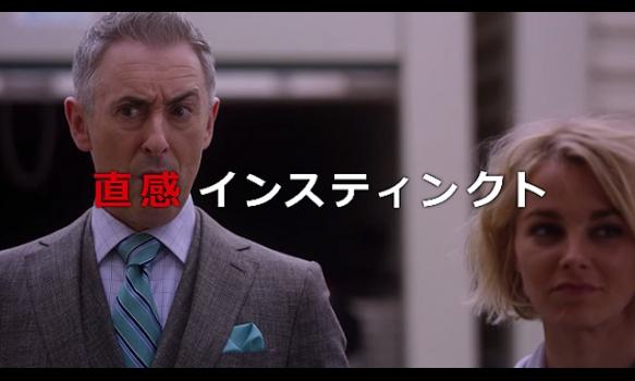インスティンクト2-異常犯罪捜査-/プロモーション映像(30秒)