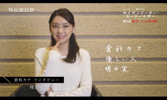 連続ドラマW 湊かなえ ポイズンドーター・ホーリーマザー/明日実役/倉科カナ インタビュー
