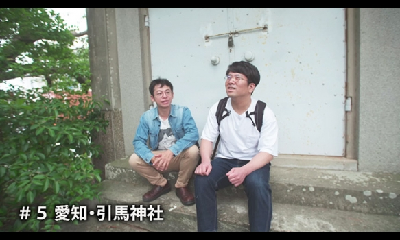 #5 愛知・引馬神社(ひくまじんじゃ)/プロモーション映像(30秒)