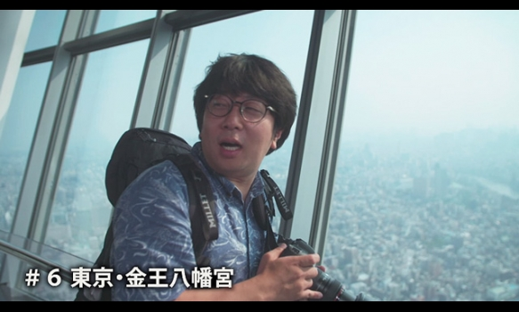 #6 東京・金王八幡宮(こんのうはちまんぐう)/プロモーション映像(30秒)