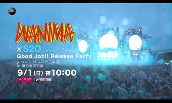 WANIMA X S2O JAPAN Good Job!! Release Party~カオス!!ギネス!?日本初!!~ in 幕張海浜公園/プロモーション映像