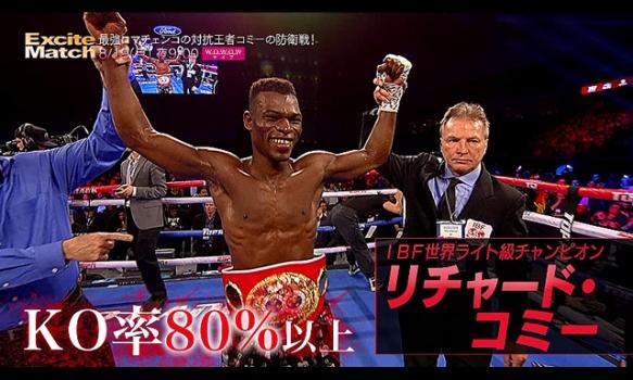 エキサイトマッチ~世界プロボクシング/リチャード・コミー vs レイムンド・ベルトラン/番組宣伝映像