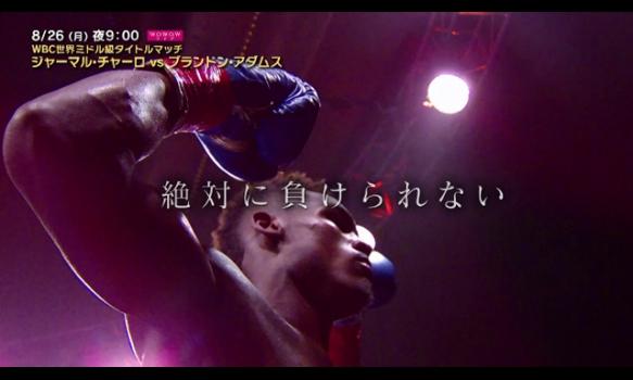 エキサイトマッチ~世界プロボクシング/ジャーマル・チャーロ vs ブランドン・アダムス/番組宣伝映像