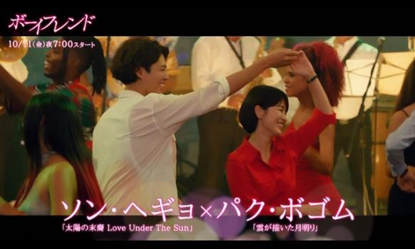 ソン・ヘギョ×パク・ボゴム「ボーイフレンド」プロモーション映像(30秒)