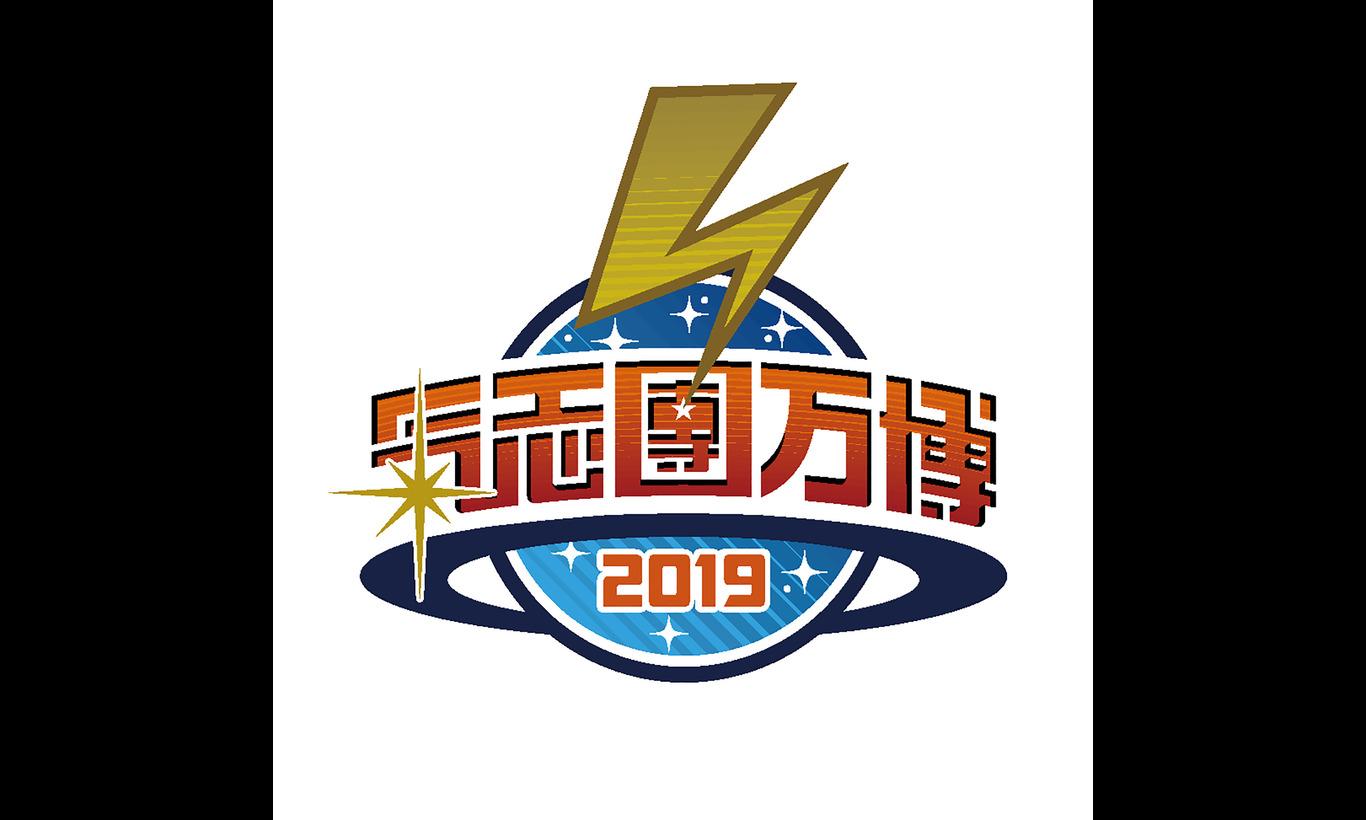 氣志團万博2019 ~房総ロックンロール最高びんびん物語~ 本放送直前スペシャル