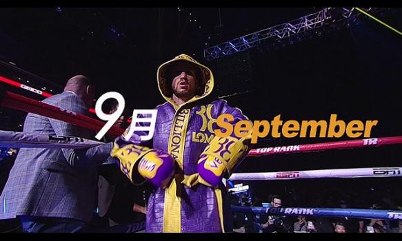 9月のエキサイトマッチ~世界プロボクシング