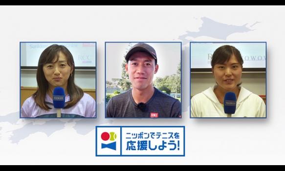 ニッポンでテニスを応援しよう!/プロモーション映像
