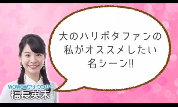 福長英未アナがハリポタ&ファンタビを熱く語る!/イチオシナビ番外編