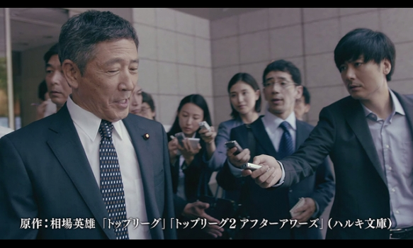 連続ドラマW トップリーグ/プロモーション映像(90秒)