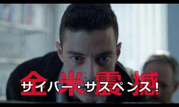 「MR. ROBOT/ミスター・ロボット」プロモーション映像