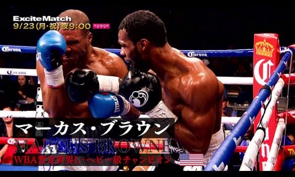 エキサイトマッチ~世界プロボクシング/マーカス・ブラウン vs ジャン・パスカル/番組宣伝映像