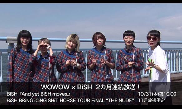 WOWOW × BiSH 2カ月連続放送!/プロモーション映像