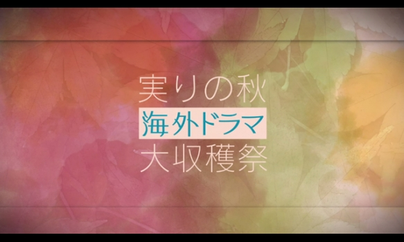 実りの秋!10月はWOWOW海外ドラマ大豊作!
