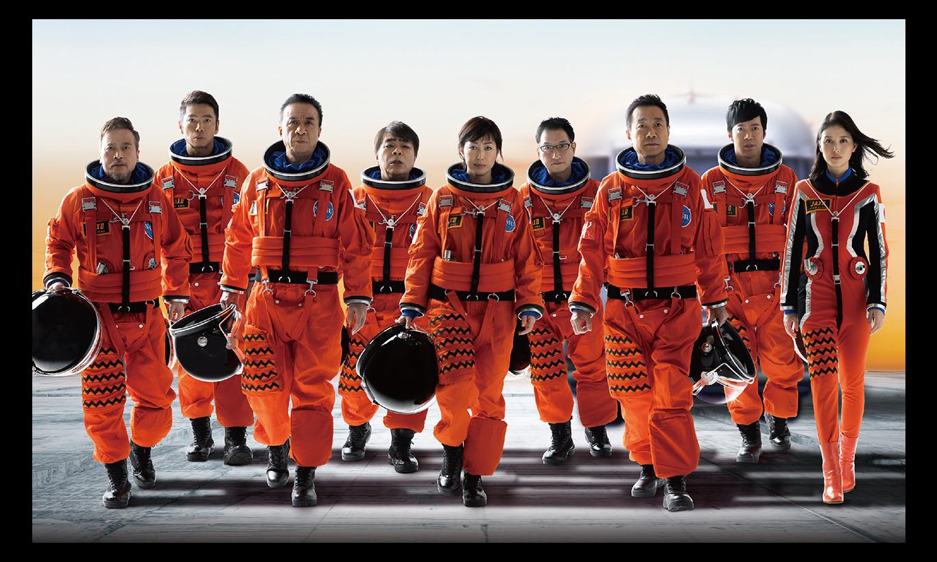 熱海五郎一座 翔べないスペースマンと危険なシナリオ ~ギャグマゲドンmission~