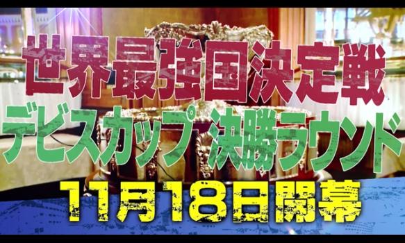 男子テニス国別対抗戦デビスカップ 決勝ラウンド/プロモーション映像