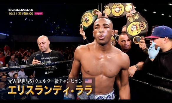 エキサイトマッチ~世界プロボクシング/エリスランディ・ララ vs ラモン・アルバレス/番組宣伝映像