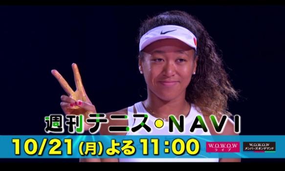 【週刊テニスNAVI #23】プロモーション映像