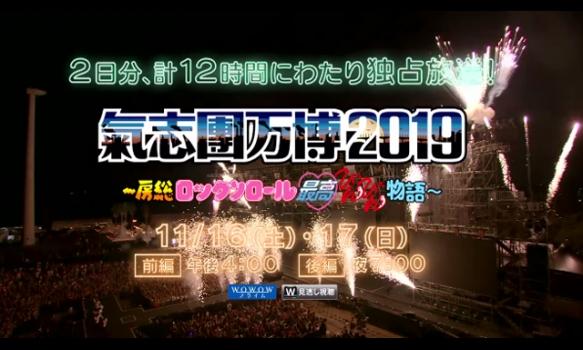 氣志團万博2019 ~房総ロックンロール最高びんびん物語~/プロモーション映像