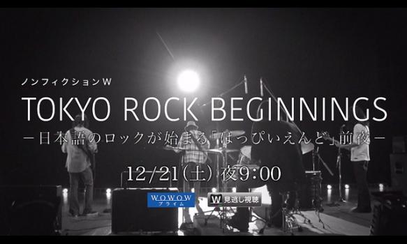 ノンフィクションW TOKYO ROCK BEGINNINGS -日本語のロックが始まる「はっぴいえんど」前夜-/番組宣伝映像