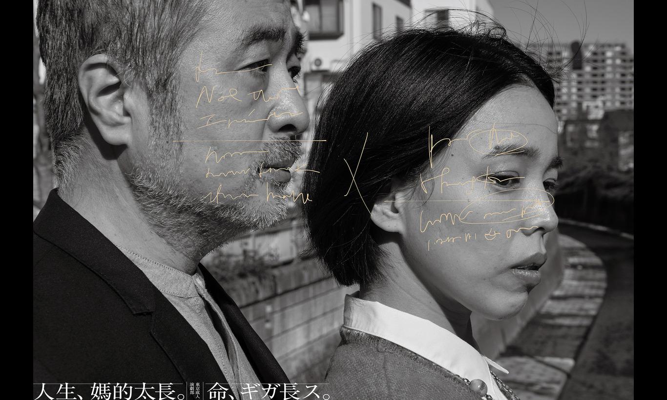 松尾スズキ×安藤玉恵「命、ギガ長ス」