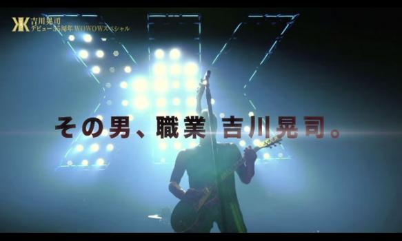 その男、職業 吉川晃司。/プロモーション映像