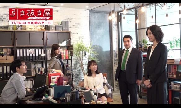 撮影の裏側&松下奈緒インタビュー/連続ドラマW 引き抜き屋 ~ヘッドハンターの流儀~