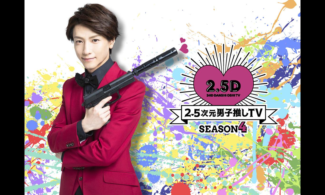 2.5次元男子推しTV シーズン4