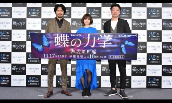 連続ドラマW 蝶の力学 殺人分析班/完成披露試写会&舞台挨拶(2019/11/14)