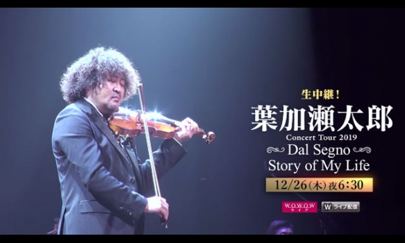 生中継!葉加瀬太郎 コンサートツアー 2019「Dal Segno ~Story of My Life」プロモーション映像
