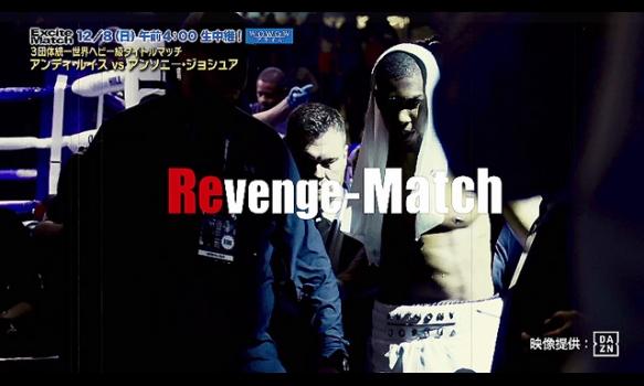 生中継!エキサイトマッチSP 砂丘の決戦!ルイス vs ジョシュアII ほか/番組宣伝映像