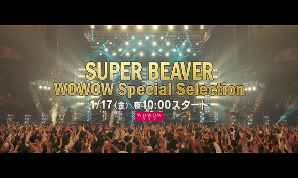 SUPER BEAVER WOWOW Special Selection/プロモーション映像